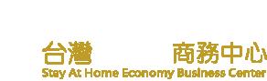 商務中心 | 台灣宅經濟